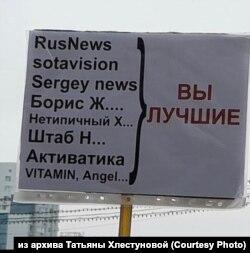 Плакат в поддержку журналистов, освещающих протесты в Хабаровске