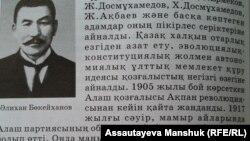 Фрагмент учебника по истории Казахстана.
