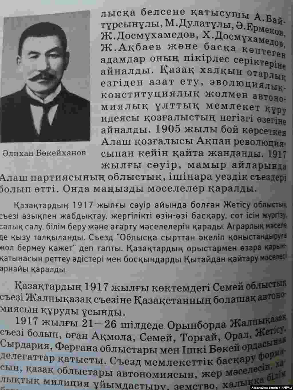 Фотография Алихана Букейханова в учебнике по истории Казахстана для 9-го класса средней школы.