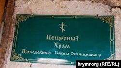 У входа в храм преподобного Саввы Освященного монастыря Челтер-Мармара
