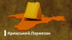 Кримський.Пармезан