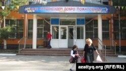 Алматы қалалық 5-мектеп гимназиясы. Алматы, 22 қыркүйек 2013 жыл.