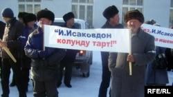 Алайда Исаковдун боштондугун талап кылган акциялар 13-январда башталган.