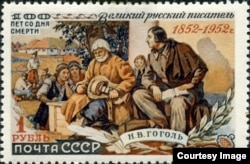 Советская почтовая марка «Н. В. Гоголь с крестьянами», 1952