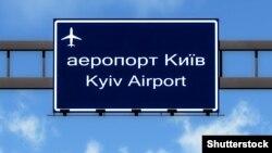 Киев аэропортун көрсөткөн багыт