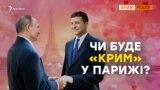 Зустріч у Парижі: чого очікувати Криму? | Крим.Реалії