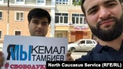 Плакат в поддержку Кемала Тамбиева, архивное фото