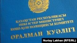 Оралмандарға берілген куәліктің сыртқы мұқабасы. Алматы, 18 қараша 2011 жыл.