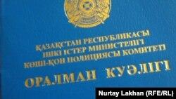 Обложка удостоверения оралмана.