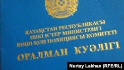 Обложка удостоверения оралмана (репатрианта). Иллюстративное фото.