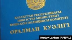 Оралман куәлігінің сыртқы мұқабасы.