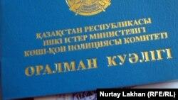 Свидетельство, выдаваемое в Казахстане оралманам. Иллюстративное фото.