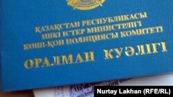 Удостоверение оралмана, выданное министерством внутренних дел.