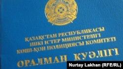 Обложка удостоверения оралмана (репатрианта).