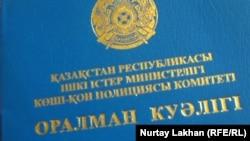 Обложка удостоверения оралмана. Иллюстративное фото.