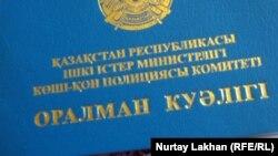 Оралман мәртебесін алған адамның куәлігінің мұқабасы. Алматы, 18 қараша 2011 жыл.