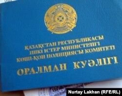 Паспорт репатрианта.