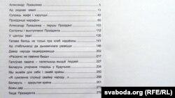 Зміст книги «Олександр Лукашенко. Життя і діяльність »