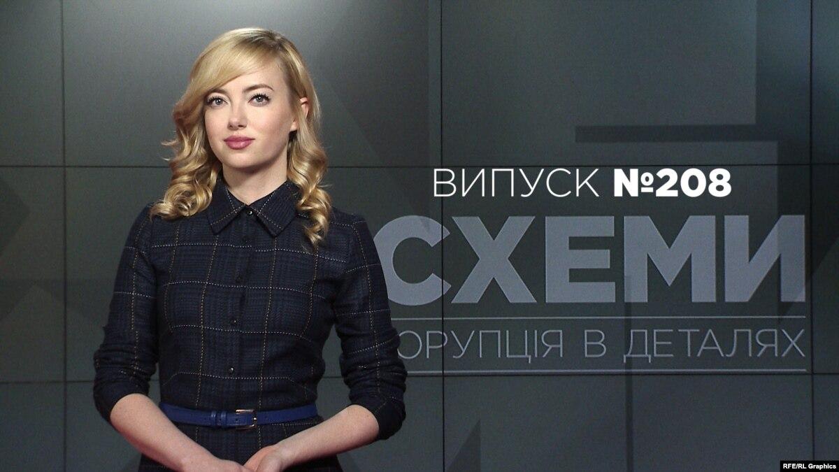 Как закрывали дело президента Порошенко и прятали документы с грифом «секретно» («СХЕМЫ» №208)