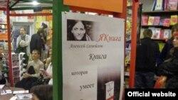 "Презентация ЯКНИГИ на ""Бу! Фесте"", 27 августа 2010 г"