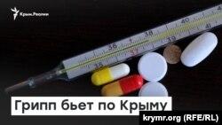 Грипп бьет по Крыму | Радио Крым.Реалии