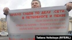 """Одиночный пикет в годовщину дела """"Сети"""""""