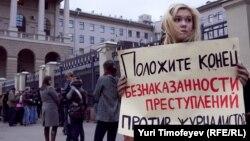 Пикет в поддержку избитого журналиста Олега Кашина в Москве, 7 ноября 2010