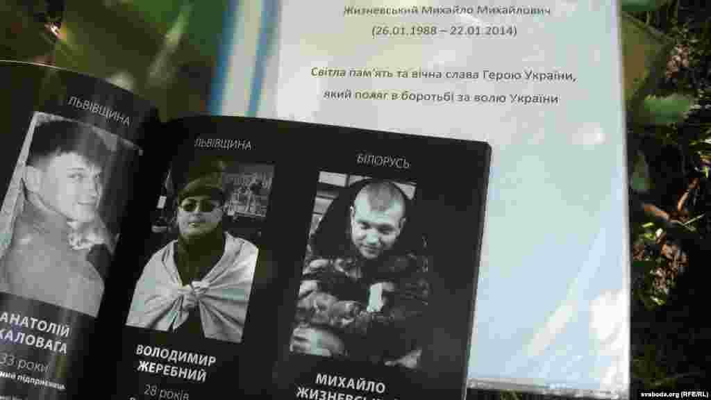 Михайло Жизневський у книзі про Небесну сотню