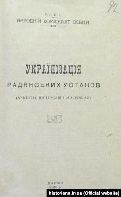 Брошура «Українізація радянських установ (декрети, інструкції і матеріяли)», 1925 рік