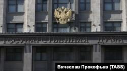 Будівля Держдуми Росії