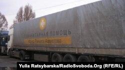 Одна із вантажівок із гуманітарною допомогою перед відправленням до Донецька, Дніпропетровськ, грудень 2014 року
