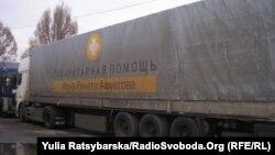 Вантажівки Фонду Ріната Ахметова, архівне фото