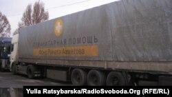 Вантажівка фонду Ріната Ахметова, архівне фото