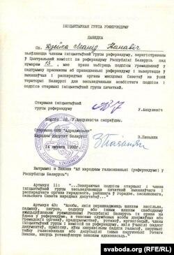 Рэгістрацыйнае пасьведчаньне члена ініцыятыўнай групы, дэпутата ВС-12 Лявона Дзейкі.