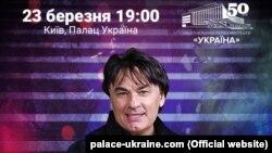 Афиша концерта Александра Серова в Киеве