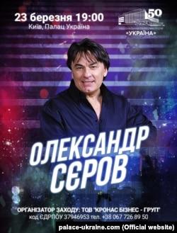 Афіша концерту Олександра Сєрова в Києві, який повинен був відбутися 23 березня
