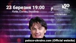 Афіша концерту Олександра Сєрова в Києві