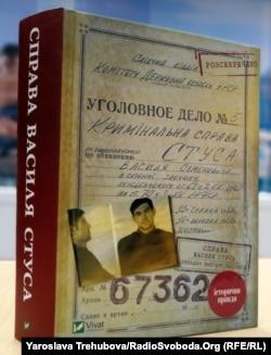 Книжка журналіста й історика Вахтанга Кіпіані «Справа Василя Стуса»