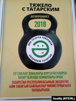 """Тяжело с татарским"" антипремиясе"
