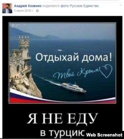 В 2016 году Андрей Козенко призывал не ехать в Турцию, а отдыхать в Крыму