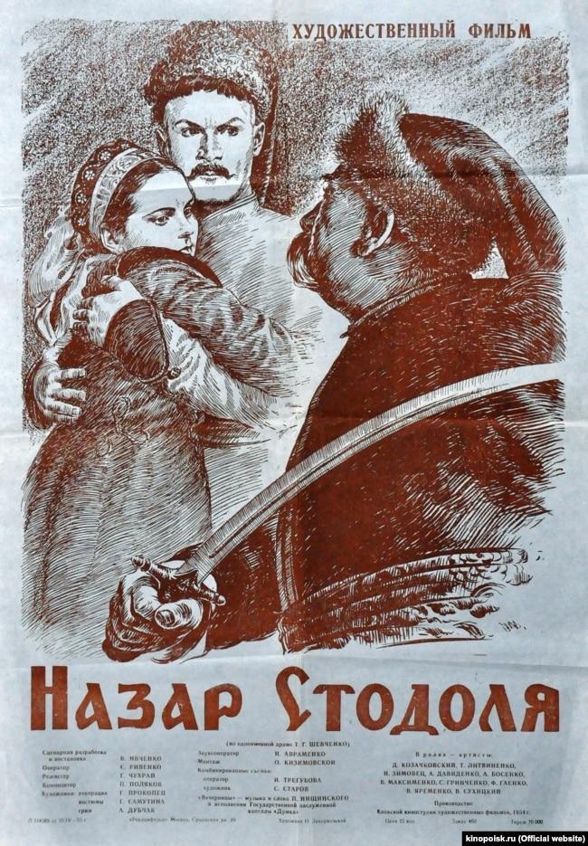 А 1954 року було знято художній фільм «Назар Стодоля»