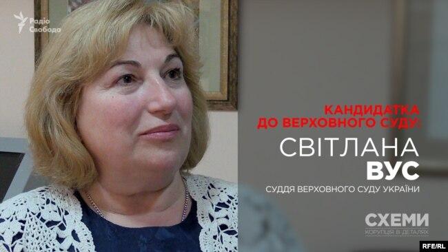 Світлана Вус, кандидатка до нового Верховного суду, суддя нинішнього Верховного суду України