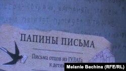 На выставке писем узников ГУЛАГа в Томске.