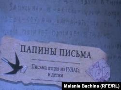 Томскідегі ГУЛАГ тұтқындарына арналған «Әке хаттары» көрмесі.