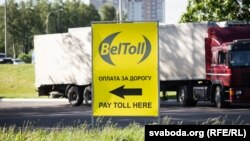 Беларуская сыстэма BelToll