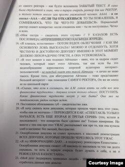 Фотокопия бумаги, которая, как утверждает министр Мухамедиулы, содержит психологическую экспертизу видеообращения Енлик Сыдыковой.