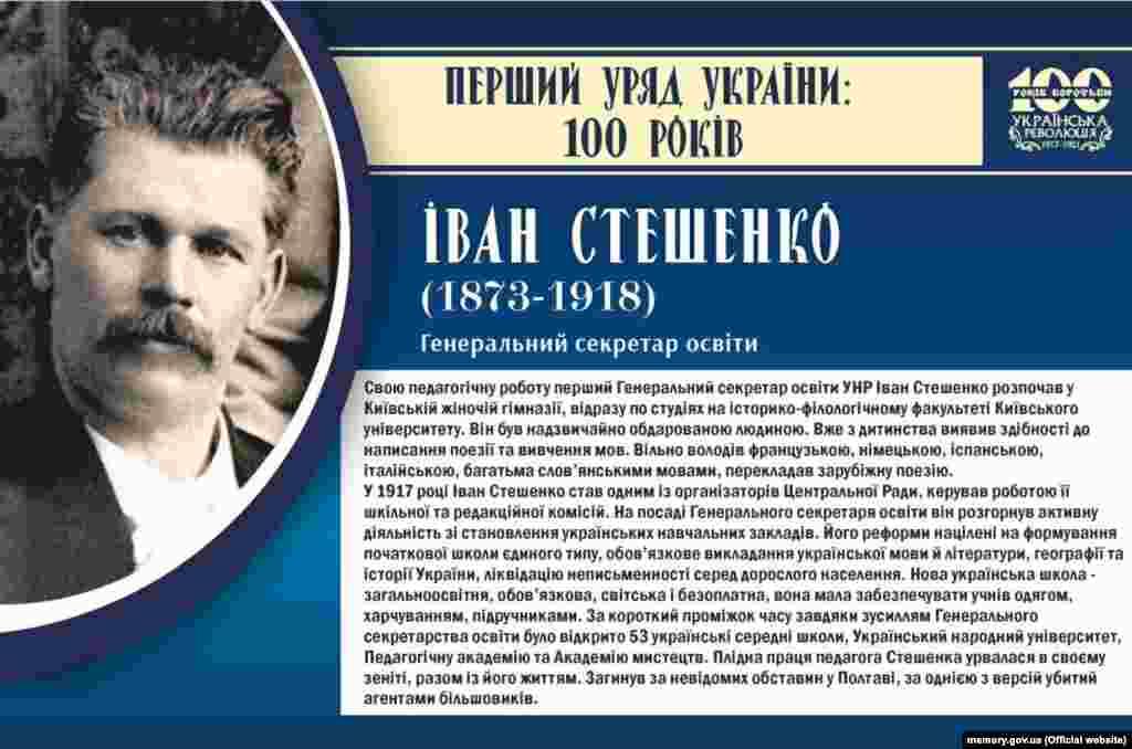 Іван Стешенко, генеральний секретар освіти