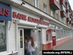 У банку Масква-Менск даляр прапаноўвалі за 17950 рублёў.