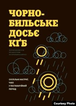 Обложка книги «Чернобыльское досье КГБ».