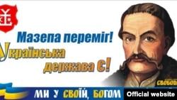 Плакат ВО «Свобода» до трьохсотої річниці Полтавської битви